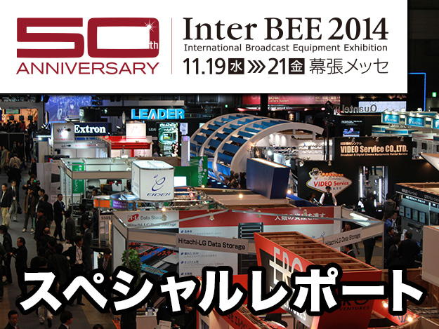 interbee2014top_141028