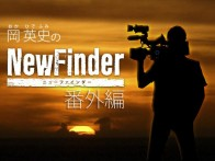 NewFindertitle_top_extra