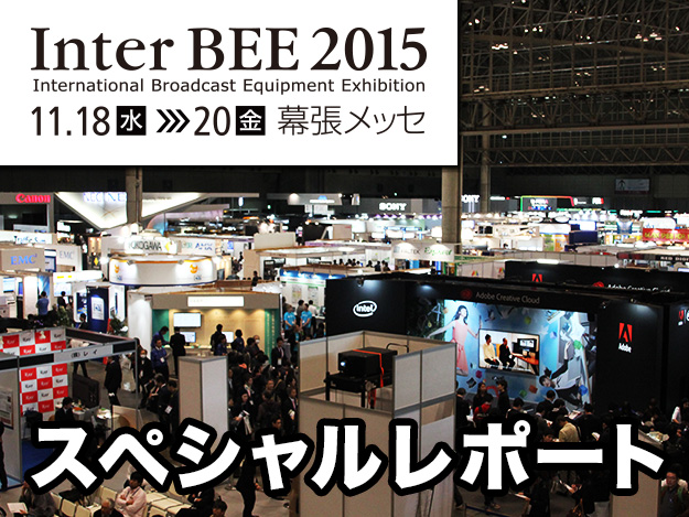 interbee2015top_151119