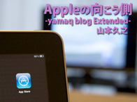 [Appleの向こう側-yamaq blog Extended-]Vol.06 QuickTimeは映像制作の要