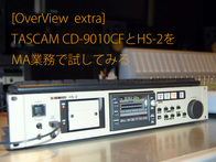 [OverView extra]TASCAM CD-9010CFとHS-2をMA業務で試してみる