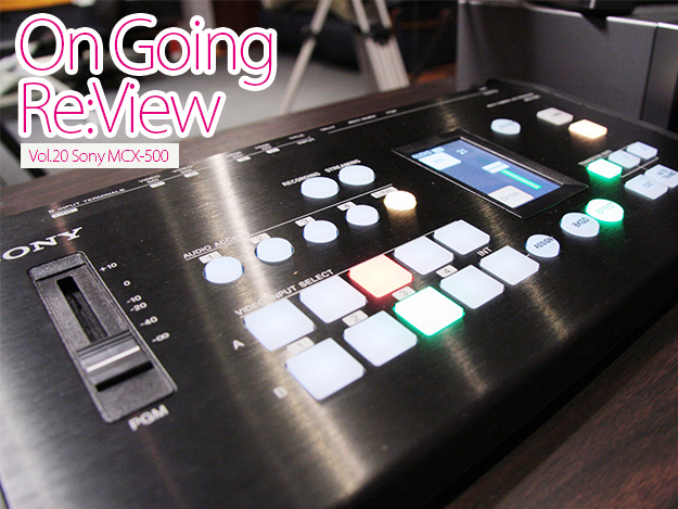 [OnGoing Re:View]Vol.20 Sonyコンパクトライブスイッチャー「MCX-500」