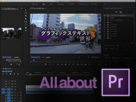 [All About Premiere Pro]Vol.06 いまさら聞けないテロップの世界 その2