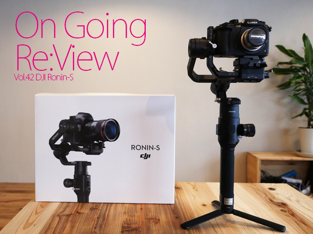 [OnGoing Re:View]Vol.42 DJI RONIN-Sレビュー~遊び心と繊細さを兼ね備えた「旅撮影アイテム」の決定版