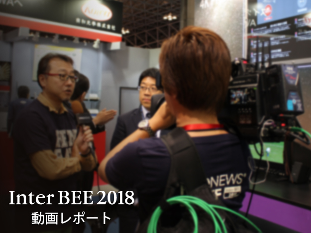 Inter BEE 2018 movie°