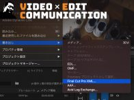 [Video × Edit Communication]Vol.06 Premiere ProとDaVinci Resolveのラウンドトリップ検証してみた~基本編