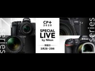 [CP+2020]ニコン、ライブ配信「CP+2020 SPECIAL LIVE by Nikon」を実施