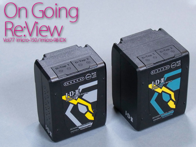 [OnGoing Re:View]Vol.77 小さくても大きなパワー出力!小さな巨人IDX micro Battery System