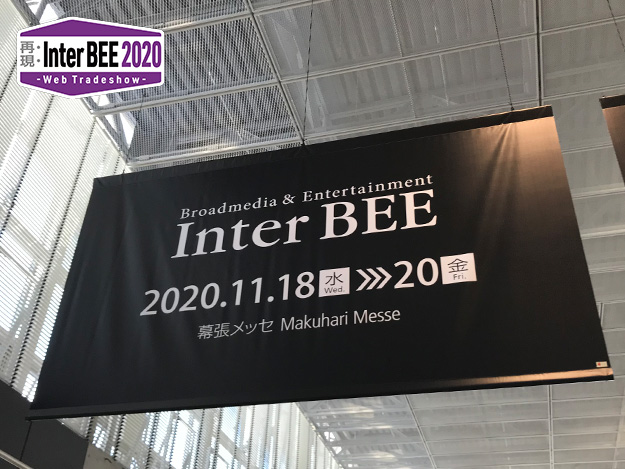 2020年11月特集:[再現:Inter BEE 2020]-Web Trade Show-