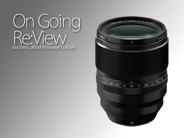 [OnGoing Re:View]Vol.104 開放F値1.0を実現、Xシリーズ用交換レンズ「XF50mmF1.0 R WR」