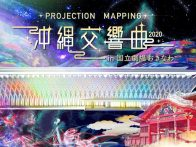 「PROJECTION MAPPING 沖縄交響曲2020 in国立劇場おきなわ」開催